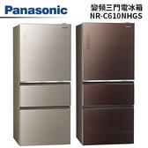 【24期0利率+基本安裝+舊機回收】Panasonic 國際牌 610公升 四門電冰箱 NR-C610NHGS