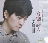 【停看聽音響唱片】【CD】音樂詩人李健:作品精選(2片裝金碟裝)