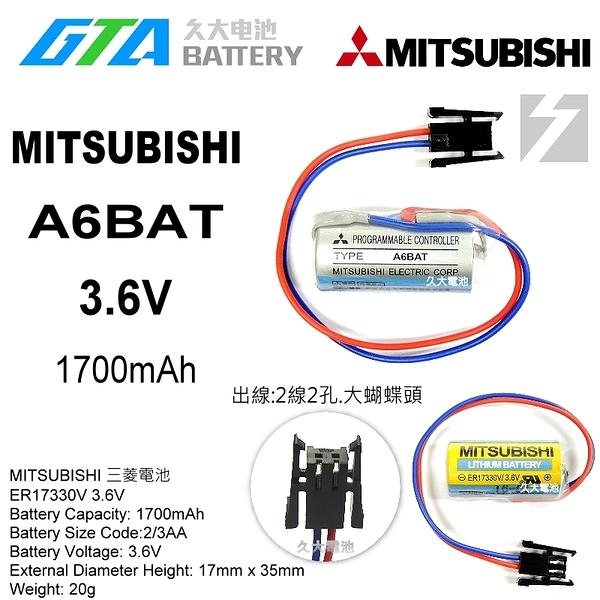 ✚久大電池❚ 日本 三菱 MITSUBISHI A6BAT A6-BAT ER17330V 3.6V【PLC工控電池】MI2