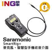 【24期0利率】Saramonic 楓笛 SmartRig+ 麥克風、智慧型手機/相機收音介面 公司貨 3.5mm輸出