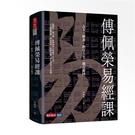 傅佩榮易經課︰占卜、解卦、指引人生、趨吉避凶