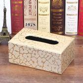 面紙盒 歐式紙巾盒家居家用客廳餐廳簡約抽紙盒創意可愛紙抽盒面紙盒【情人節禮物限時八折】