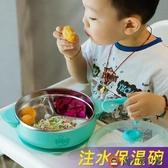 保溫碗吸盤碗嬰兒輔食碗寶寶分格餐盤兒童碗勺餐具【淘夢屋】