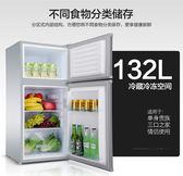 112L小冰箱小型家用單門冷凍冷藏冰箱節能靜音宿舍雙開雙門電冰箱igo 美芭