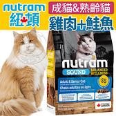 【培菓寵物48H出貨】Nutram加拿大紐頓》S5雞肉+鮭魚成貓&熟齡貓貓糧-5.4kg