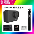 SJCAM SJ4000X【假日旅遊組】 運動攝影機 機車行車紀錄器 運動相機 戶外運動攝影機 原廠公司貨