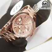Michael Kors Jaryn 國際精品錶 公司貨 耀眼玫瑰金針三眼精品手錶 女錶 男錶 防水手錶 MK5778