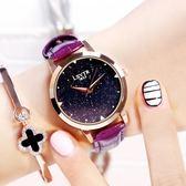 手錶女士學生時尚裝潮流防水皮帶石英腕錶休閒簡約星空女錶【快速出貨八折優惠】