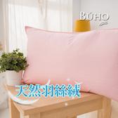 【BUHO】精選優質純天然羽絲絨枕(粉紅色-1入)粉紅色-1入