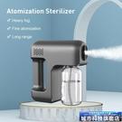 手部消毒機 防疫消毒噴霧器 充電手持納米藍光噴霧槍 無線小型電動霧化手部消毒機 城市科技