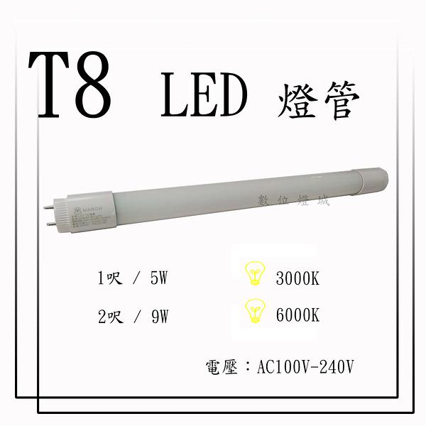 LED T8 1尺-5W / 2尺-9W 可串接燈管【數位燈城 LED Light-Link】另有 3尺/4尺