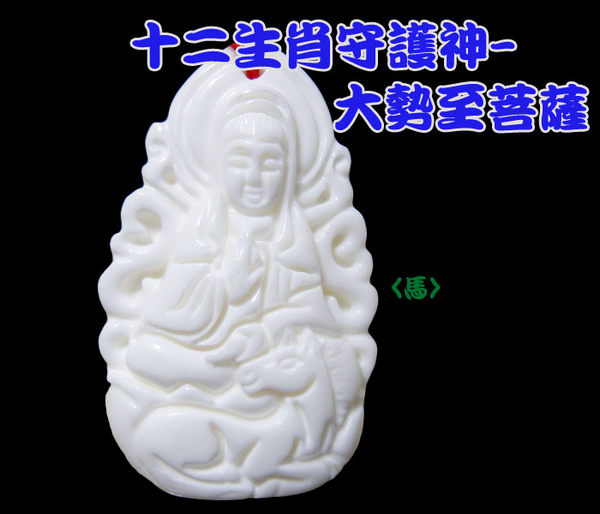 【吉祥開運坊】十二生肖守護神【硨磲~生肖/馬/守護神-大勢至菩薩*1/項鍊】淨化/開光