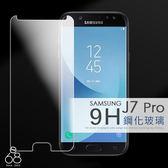 9H 鋼化玻璃 三星 J7 Pro SM-J730 5.5吋 手機保護貼 螢幕保護貼 防刮 防爆 手機膜 鋼化 玻璃貼