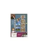 二手書博民逛書店 《手指德國》 R2Y ISBN:9574699307│不勉強工作室/企劃製作