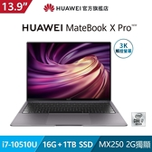 贈多項好禮【福利品】 HUAWEI MateBook X Pro 13.9吋 輕薄筆電(i7-10510U/16G/1TB SSD/MX250 2G/觸控螢幕)