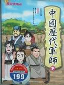【書寶二手書T8/少年童書_XAI】中國歷代軍師(下)_大腳先生