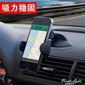 車載手機支架吸盤式儀錶台中控台車用支架創意通用 果果輕時尚