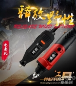 電磨機小型手持電動雕刻機大功率多功能打磨迷你切割拋光小電鑽 京都3C
