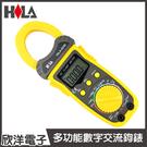 HILA 海碁國際 多功能數字交流鉤錶(HILA-9250)AC/DC電壓/AC電流/電阻/溫度