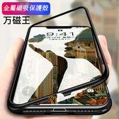 iPhone 7 Plus 金屬邊框 金屬磁吸萬磁王 手機殼 磁吸防摔殼 鋼化玻璃保護殼 金屬保護套 手機套 iPhone7