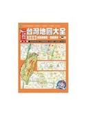 (二手書)台灣地圖大全 (新五都)