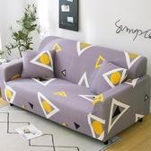 沙發套全包彈力萬能沙發罩全蓋沙發套組合貴妃單人三人沙發墊通用沙發巾 【免運】