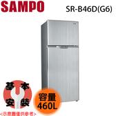限量【SAMPO聲寶】460L 一級能效雙門變頻冰箱 SR-B46D 含基本安裝 免運費