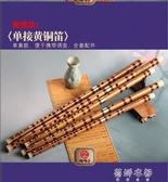 竹笛子樂器G初學F成人零基礎E調專業演奏D高檔橫笛兒童 歐韓流行館