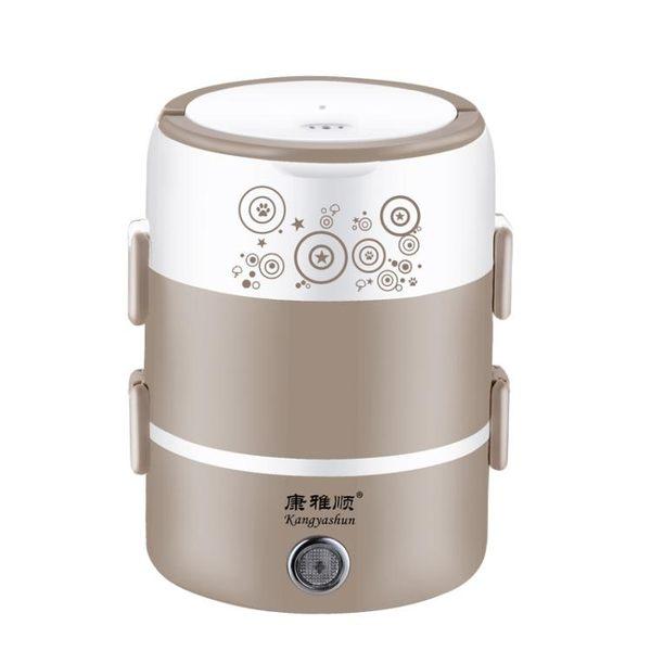 電熱飯盒不銹鋼保溫可插電自動加熱迷你便當煮蒸微波爐 夏洛特居家名品