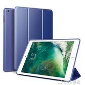 蘋果ipad保護套9.7英寸新版平板電腦硅膠a1893殼 ciyo黛雅
