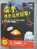 【書寶二手書T9/旅遊_XFX】露營, 原來這麼簡單!_貓毛