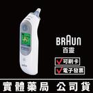 【德國BRAUN】百靈耳溫槍 IRT6520 禾坊藥局