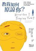 (二手書)教我如何原諒你?