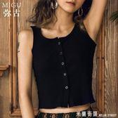 冰絲針織內搭黑色無袖背心白色夏女外穿打底露臍性感吊帶短款上衣 「米蘭街頭」