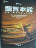 【書寶二手書T1/科學_KHA】語言本能-探索人類語言進化的奧秘_Steven Pinker