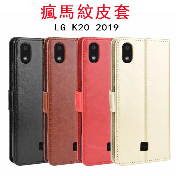 瘋馬紋 LG K20 2019 K40S 手機套 復古皮套 側翻支架 插卡 磁釦 軟殼 K50S 錢包皮套 全包邊 保護套