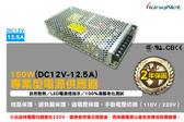 【12.5A 150W】 DC12V 交換式電供器 專業款 穩定度高 LED燈指示 電源供應器