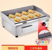 商用電熱手抓餅機器扒爐鐵板燒設備銅鑼燒鐵板炒飯煎牛扒烤冷面(220V)XW