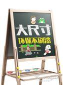 寫字板 兒童寶寶畫板雙面磁性小黑板可升降畫架支架式家用白板塗鴉寫字板 果果輕時尚NMS