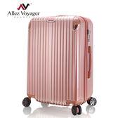 行李箱 旅行箱 28吋 PC金屬護角耐撞擊硬殼 法國奧莉薇閣 箱見恨晚系列