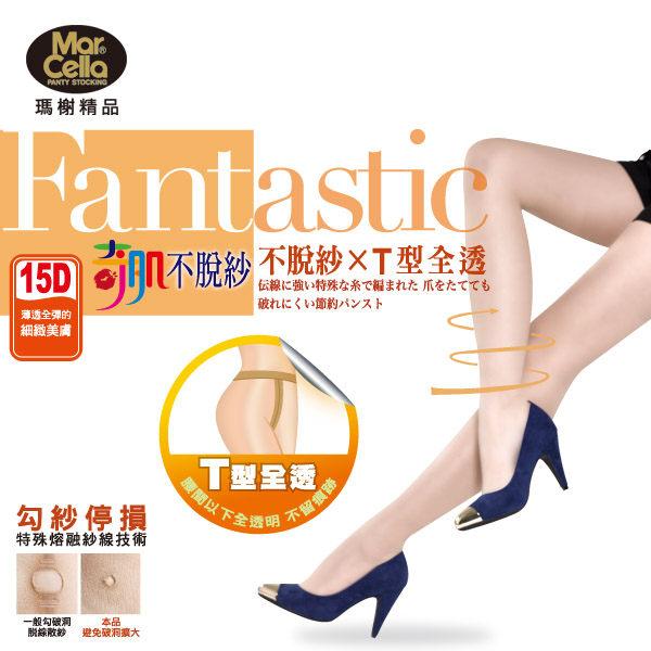 瑪榭 奇肌不脫紗。15丹T型全透明全彈性柔膚絲襪 台灣製 MA-11453