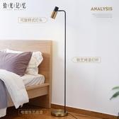 落地燈 輕奢落地燈客廳北歐臥室美式金屬簡約后現代創意個性床頭立式臺燈 220VJD 新品來襲
