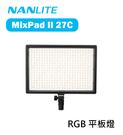 黑熊數位 Nanlite 南冠 南光 MixPad II 27C RGB LED燈 持續燈 平板燈 補光燈 直播