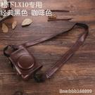 攝影包 鬆下LUMIX LX10相機包皮套 lx10底座半套攝影包便攜保護套復古風 星河光年