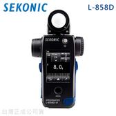 EGE 一番購】Sekonic L-858D 數位環境光和閃光燈測光表【公司貨】