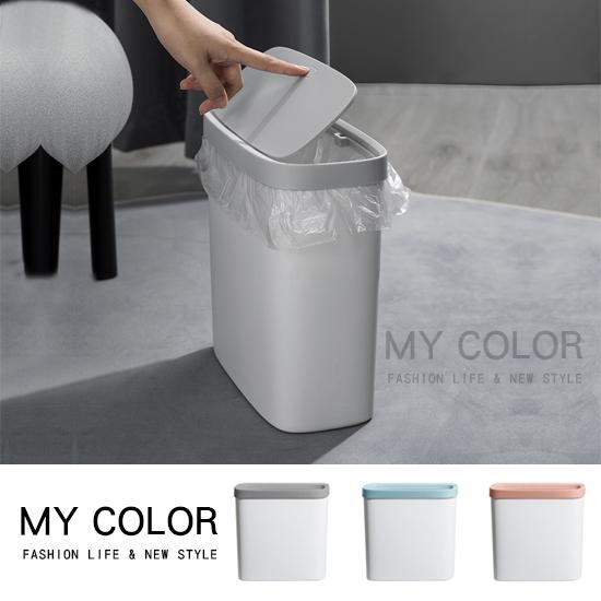 垃圾桶 垃圾筒 垃圾袋 彈蓋式 塑料桶 收納筒 儲餘桶 置物桶 按壓式 隙縫垃圾桶【A031】MYCOLOR