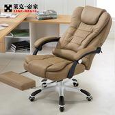 萊克帝家電腦椅家用辦公椅可躺老板椅升降轉椅按摩擱腳午休座椅子