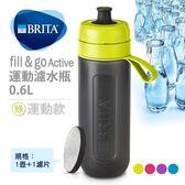 【德國BRITA】運動款。 Fill&Go Active 運動濾水瓶0.6L/綠色★含濾片X1