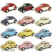 復古老爺車大眾甲殼蟲合金汽車模型兒童玩具車合金車模玩具小汽車