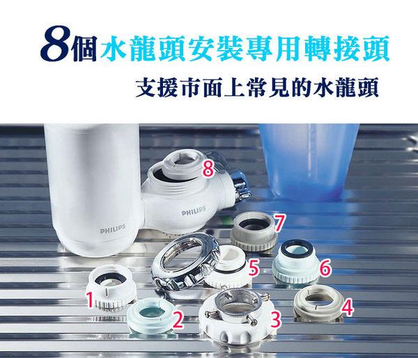 6期0利率【PHILIPS飛利浦】極淨水龍頭型淨水器-四重濾芯(WP3811)